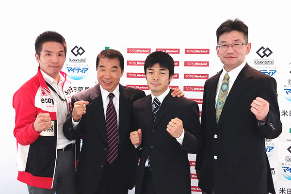 (左から)木村章司トレーナー、花形進会長、大平剛選手、南健司マネージャー
