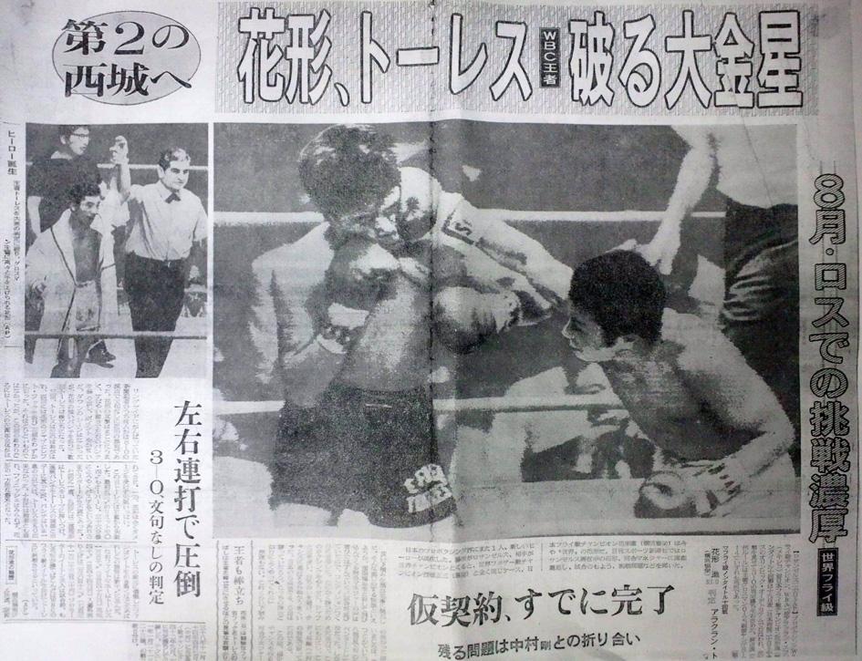 花形、WBC王者に判定勝ち